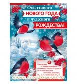 Счастливого Нового года и чудесного Рождества! (плакат)