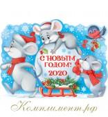 Мышки и санки. С Новым годом! (плакат вырубной)