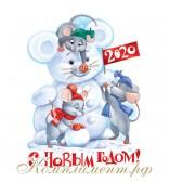 Мышки. С Новым годом! (плакат вырубной вертикальный)