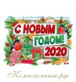 С Новым годом! 2020 (плакат вырубной)