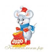 Мышонок с мешком. 2020 (плакат вырубной)