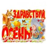 Здравствуй, осень! (плакат вырубной)