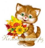 Котенок. Осень  (плакат вырубной)