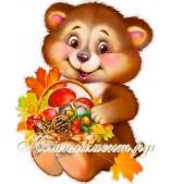 Медвежонок с корзинкой (плакат вырубной)