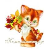 Котенок рыжий. Осень  (плакат вырубной)