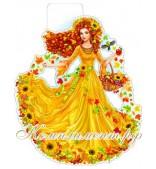 Девушка- Осень (плакат вырубной)