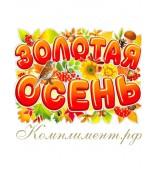 Золотая  осень (плакат вырубной)