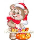 Медвежонок с подарками (плакат вырубной)