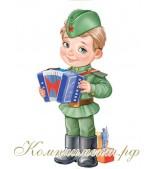 Мальчик с гармошкой (плакат вырубной)