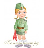 Девочка с красным флажком (плакат вырубной)