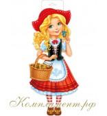 Красная шапочка (плакат вырубной)