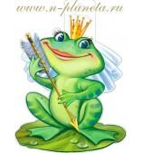 Царевна - лягушка (плакат вырубной)