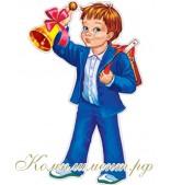 Мальчик с колокольчиком (плакат вырубной)