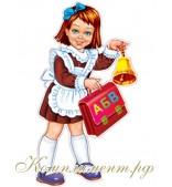 Девочка с колокольчиком (плакат вырубной)