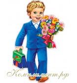Мальчик с цветами (плакат вырубной)