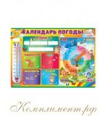 """Плакат """"Календарь погоды"""""""
