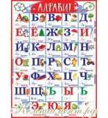 """Алфавит"" плакат"