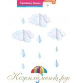 """""""Веселый дождик"""" (оформительский набор)"""