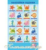 """Наклейки-оценки """"Морские"""", (20 листов)"""