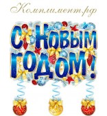 """""""С Новым годом!"""" (плакат с подвесками, шарики)"""
