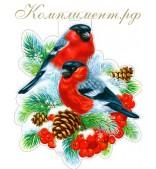 """""""Снегири"""" (плакат вырубка, размер А3)"""