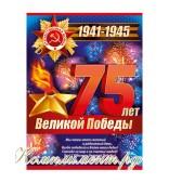"""Плакат """"9 мая. 75 лет Победы"""", размер А 2"""
