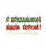 """Гирлянда """"С праздником наши герои!"""""""