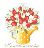Тюльпаны в лейке. Букет (плакат вырубной)