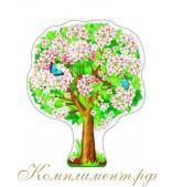 Яблоня - весеннее дерево (плакат вырубной)