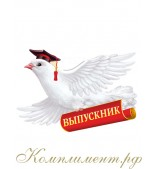Выпускник, голубь (плакат вырубной)