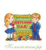 """""""Прощай, любимый детский сад!"""" плакат"""