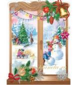 """Плакат """"Окно. Зимние забавы"""""""