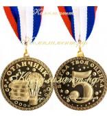 """Медаль металлическая """"Отличник. Всегда твоя оценка 5"""", 48 мм"""