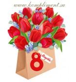 """Плакат """"8 марта"""" пакет. красные тюльпаны"""