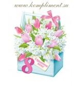 """Плакат """"8 марта. С праздником весны!"""". розовые тюльпаны"""