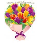 "Плакат ""Букет желтые и лиловые тюльпаны"""
