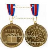 "Медаль "" Азбуку прочёл. Праздник Азбуки""."