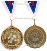 """Медаль """"Первоклассник. Вперед в страну знаний"""""""