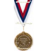 """Медаль """"Классному руководителю с благодарностью. Выпуск 20__"""" (именная)"""
