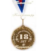 """Медаль """"С днем рождения! 18 лет"""""""