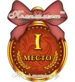 """Медаль картонная """"I место"""""""