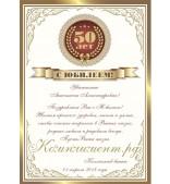 """""""С Юбилеем!50, 55, 60...лет"""", поздравительный лист"""