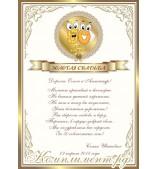 """""""Золотая свадьба. 50 лет вместе"""", поздравительный лист"""