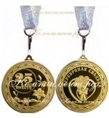 """Медаль """"Серебряная свадьба. 25 лет вместе"""""""