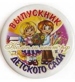 """Значок """"Выпускник детского сада"""" (Мальчик, девочка, книжки)"""