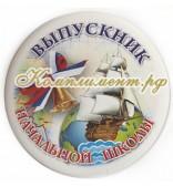 """Значок """"Выпускник начальной школы""""  (Кораблик)"""