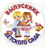 """Значок """"Выпускник детского сада"""" (Мальчик, девочка, колокольчики)"""