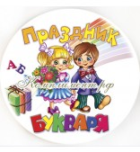 "Значок ""Праздник Букваря"" (Дети)"