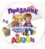"""Значок """"Праздник Азбуки"""" (Дети)"""