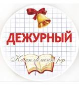 """Значок """"Дежурный"""" (Колокольчик)"""